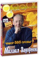 Михаил Задорнов. Юмор 585 пробы