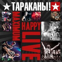 Тараканы. MaximumHappy Live (CD)