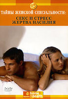 Discovery: Тайны женской сексуальности: Секс и стресс. Жертва насилия (DVD) / For Women Only. Sex & Stress. Recovering From Abuse