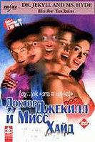 Доктор Джекилл и Мисс Хайд (DVD) / Dr.Jekyll & Ms.Hyde