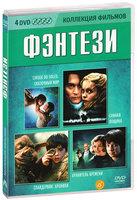 Коллекция фильмов. Фэнтези (4 DVD)