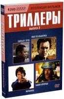 Коллекция фильмов. Триллеры. Выпуск 2 (4 DVD)
