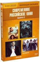 Коллекция фильмов. Современное Российское кино. Выпуск 2 (4 DVD)