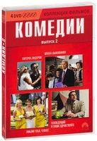 Коллекция фильмов. Комедии. Выпуск 2 (4 DVD)