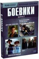 Коллекция фильмов. Боевики. Выпуск 2 (4 DVD)