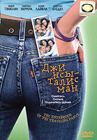 DVD Джинсы - талисман / The Sisterhood of the Traveling Pants