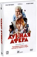 Лунная афера (DVD) / Moonwalkers
