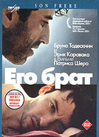 Его брат (DVD) / Son frere / His Brother