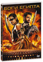 Боги Египта (DVD) / Gods of Egypt
