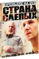 Страна слепых (DVD) / Land of the Blind