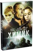 Химик (DVD) / The Chemist