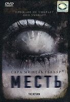 Месть (DVD) / The Return