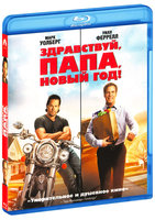 Здравствуй, папа, Новый год! (Blu-Ray) / Daddy's Home