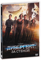 Дивергент, глава 3: За стеной (DVD) / The Divergent Series: Allegiant