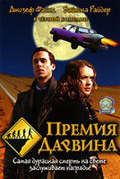Премия Дарвина (DVD) / The Darwin Awards