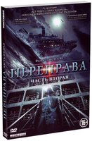 Переправа. Часть 2 (DVD) / The Crossing