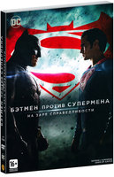 Бэтмен против Супермена: На заре справедливости (DVD) / Batman v Superman: Dawn of Justice