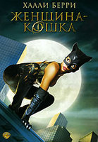 DVD �������-����� / Catwoman