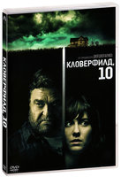Кловерфилд, 10 (DVD) / 10 Cloverfield Lane