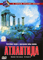 С точки зрения науки: Атлантида (DVD) / Naked Science: Atlantis