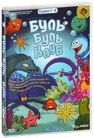 Буль-Буль Клуб. Серии 1-6 (DVD) / Bubble Town Club