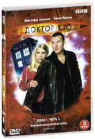 DVD ������ ���: ����� 1 (2 DVD) / Doctor Who