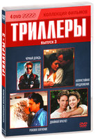 Коллекция фильмов. Триллеры. Выпуск 3 (4 DVD) / Black Rain/Fatal Attraction/Double Jeopardy/Indecent Proposal
