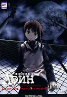 Эксперименты Лэйн. Том 3: Алиса (DVD) / Serial Experiments: Lain
