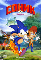 DVD Соник. Выпуск 2 / Sonic the Hedgehog