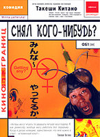 Снял кого-нибудь? (DVD) / Getting Any? / Minna-yatteruka!