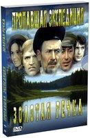 Пропавшая экспедиция. Золотая речка (2 DVD)