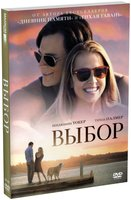 Выбор (DVD) / The Choice