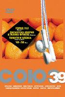 Союз 39. Сборник популярной музыки