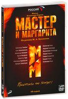 Мастер и Маргарита. 01-10 сер. (2 DVD)