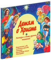 Детям о Христе. Рассказы и стихи русских писателей