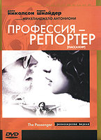 Коллекция Микеланджело Антониони. Профессия - репортер (DVD) / Professione: reporter / The Passenger