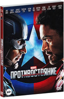 ������ ��������: �������������� (DVD) / Captain America: Civil War