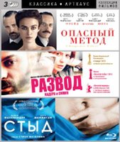 Blu-Ray Классика Артхауса (3 Blu-Ray) / A Dangerous Method / Jodaeiye Nader az Simin / Shame