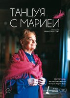 Танцуя с Марией (DVD) / Dancing with Maria