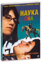 Наука сна (DVD) / La Science des reves