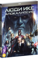 Люди Икс: Апокалипсис (DVD) / X-Men: Apocalypse