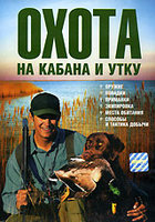Охота на кабана и утку