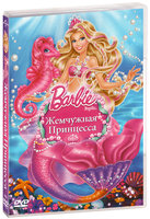 DVD �����: ��������� ��������� / Barbie: The Pearl Princess