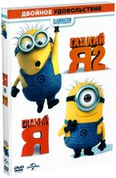 Гадкий я / Гадкий я - 2 (2 DVD) / Despicable Me / Despicable Me 2
