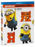 Гадкий я / Гадкий я - 2 (2 Blu-Ray) / Despicable Me / Despicable Me 2