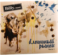 LP Billy's Band: �������� �����. ����� 1 (LP)