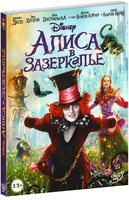 Алиса в Зазеркалье (DVD) / Alice Through the Looking Glass