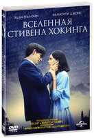 Вселенная Стивена Хокинга (DVD) / The Theory of Everything