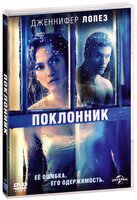 Поклонник (DVD) / The Boy Next Door