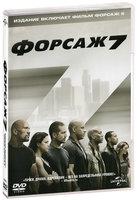 Форсаж 7 + Форсаж 6 (2 DVD)